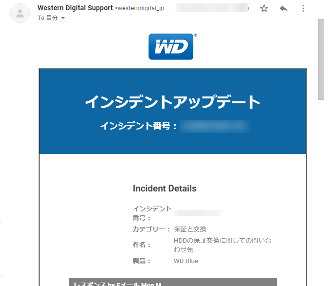 WD Supportからのメール