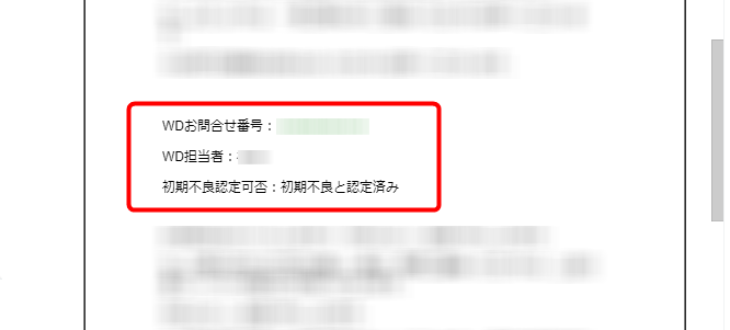 WD Supportからの返信の文面