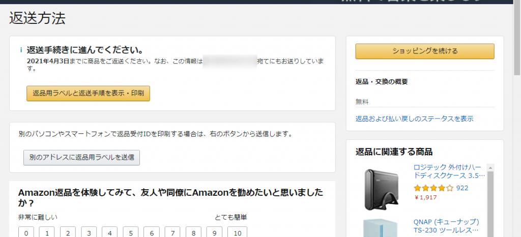 Amazonの「商品の返品(交換)」手続き申請完了