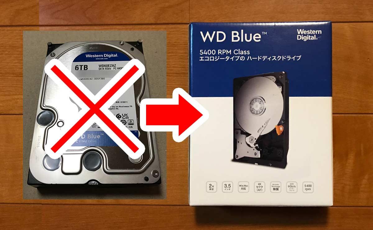 HDDが故障したのでAmazonで新品のHDDと保証交換する