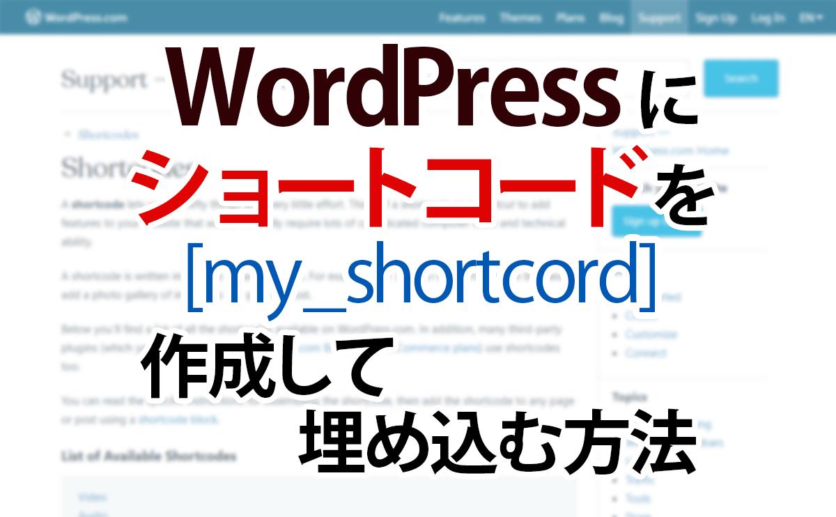 WordPressに自作ショートコードを作成して埋め込む方法