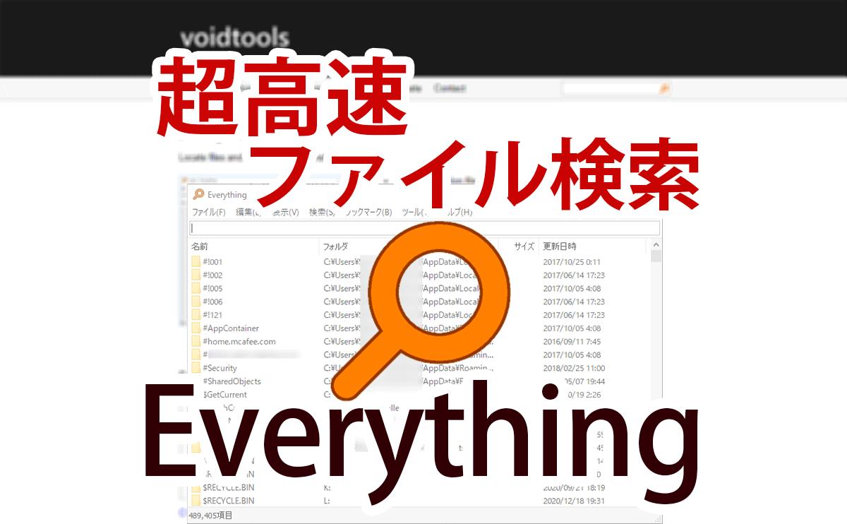 超高速ファイル検索EverythingをWindowsSearchの代わりに使う