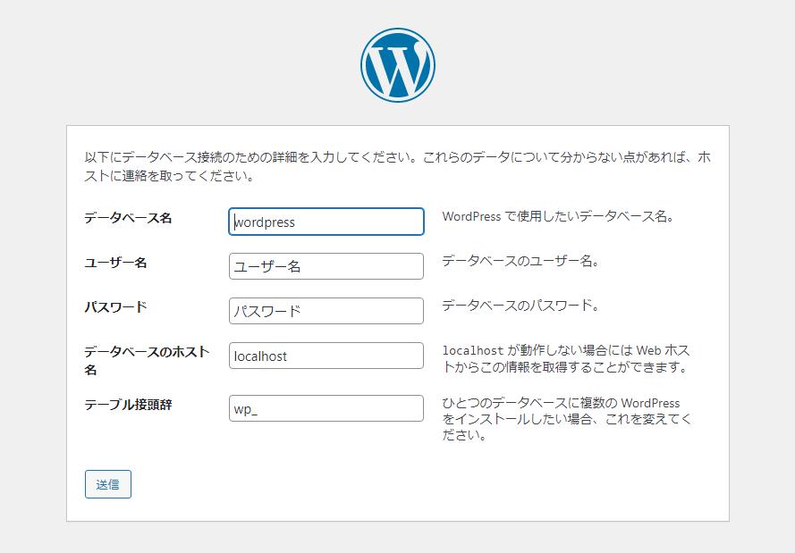 WordPressのインストール&初期設定