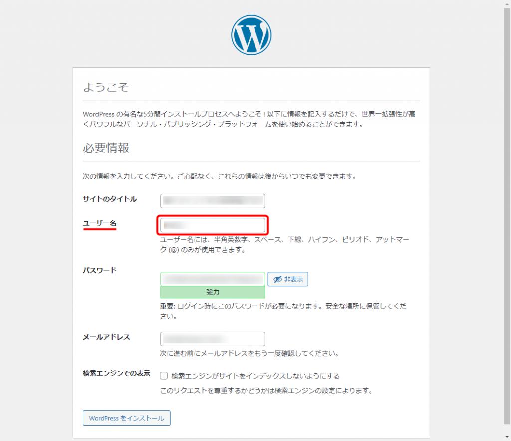 WordPressの初期設定の際のユーザー名について