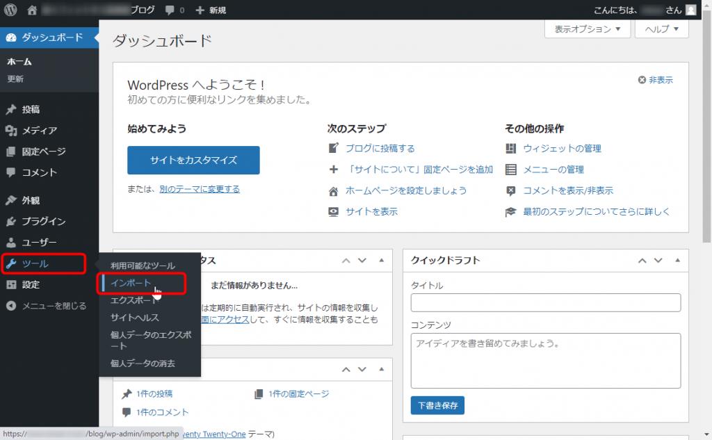 「ツール」⇒「インポート」をクリック