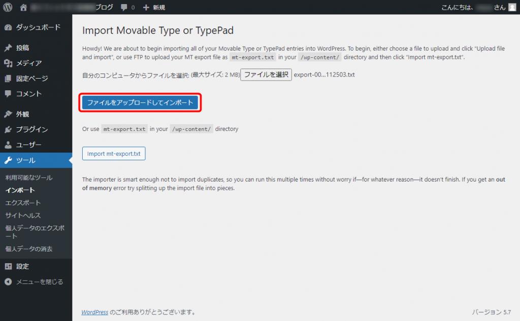「ファイルをアップロードしてインポート」をクリック