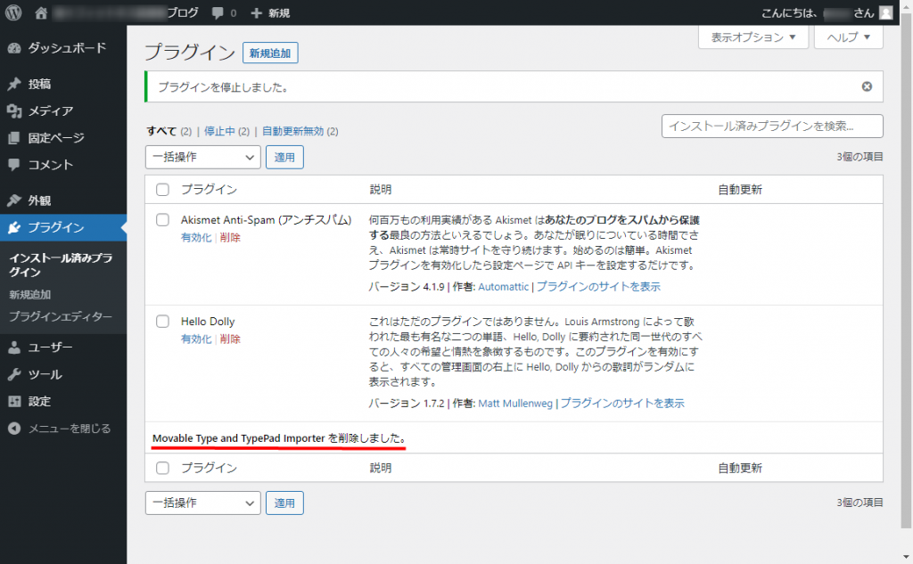 「Movable Type and TypePad Importer」を無効化して削除