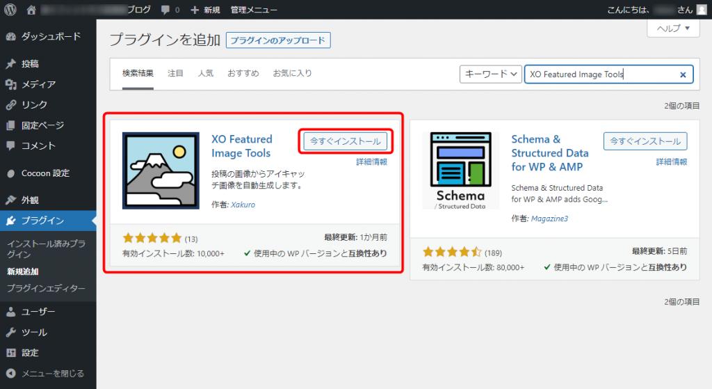 「XO Featured Image Tools」を検索してインストールおよび有効化