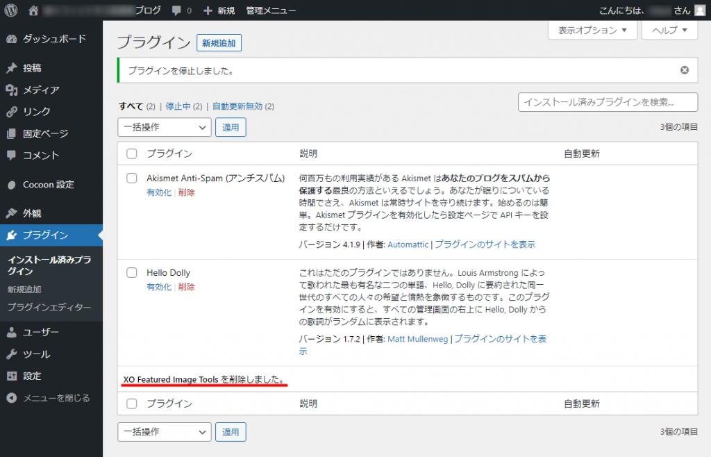 「XO Featured Image Tools」を無効化して削除