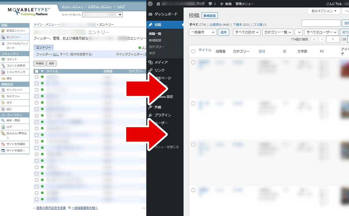 Movable TypeのブログをWordPressに移行する