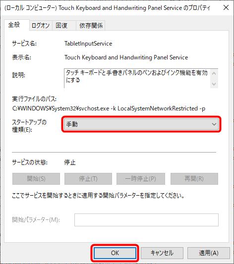 「Touch Keyboard and Handwriting Panel Service」の「スタートアップの種類」を「手動」に変更