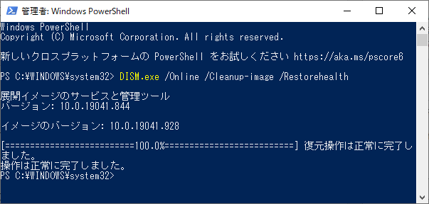 DISM.exeを実行