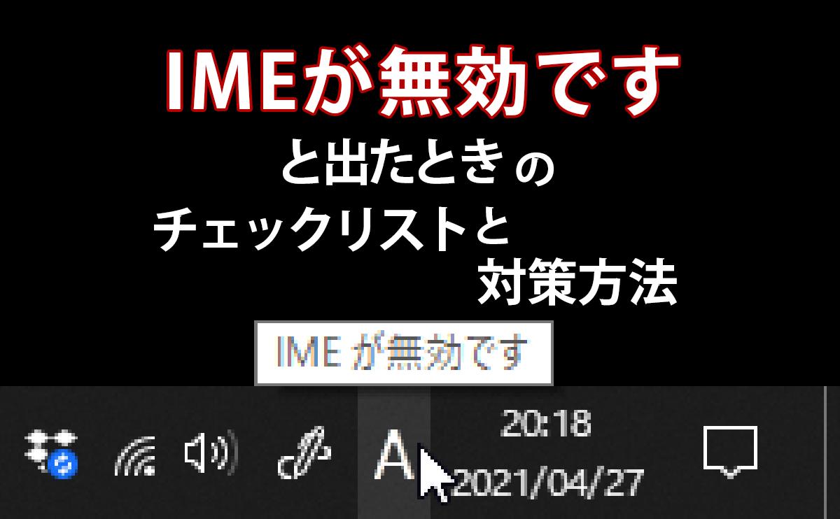「IMEが無効です」と出たときのチェックリストと対策方法