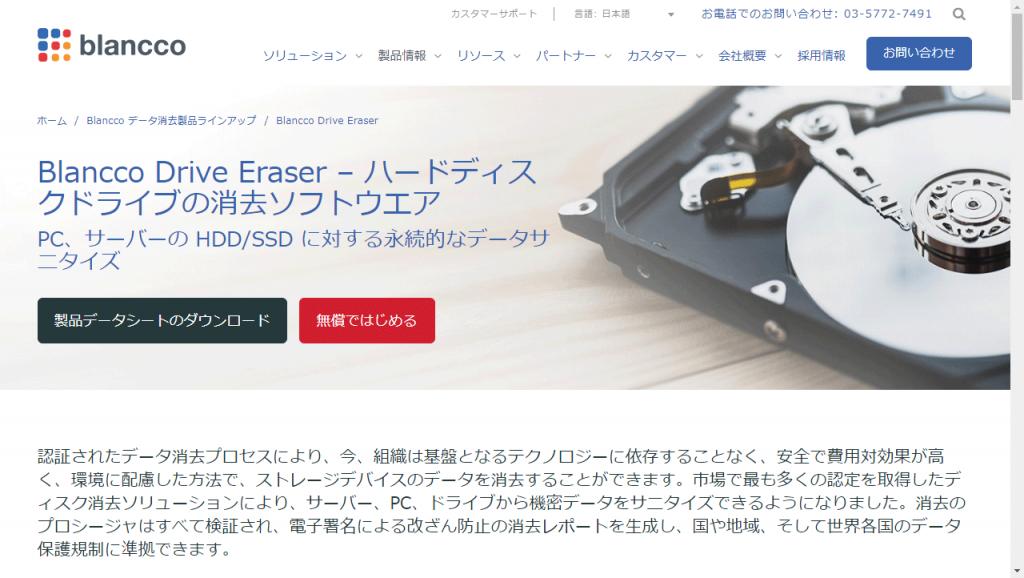 Blancco Drive Eraser公式サイトのスクリーンショット