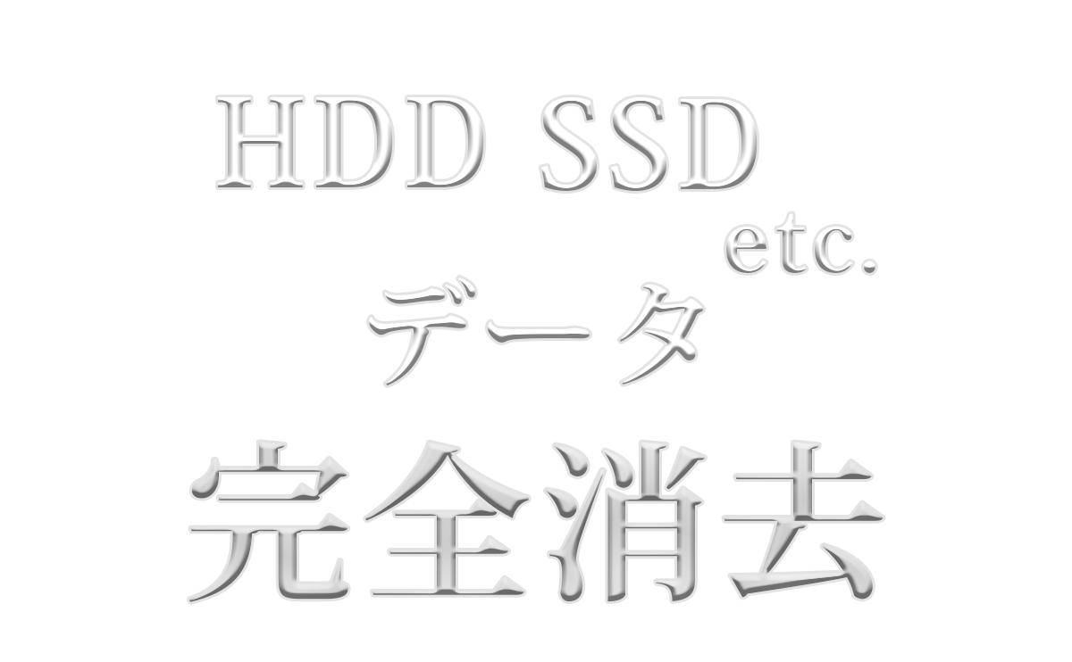 HDDやSSDなどのデータを完全消去する方法と消去方式の規格
