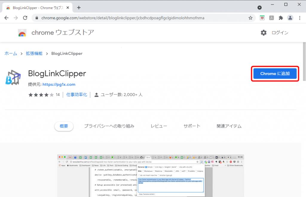 BlogLinkClipperのページの「Chromeに追加」をクリック