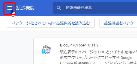 拡張機能ページのメニューアイコンをクリック