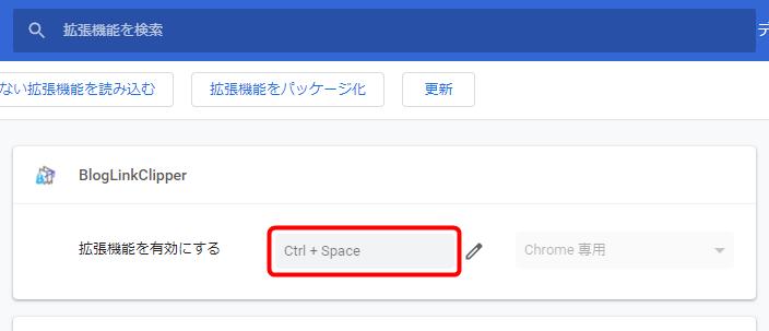 Ctrl+スペースキーを押す
