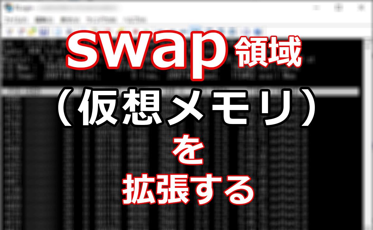 スワップファイルを追加してVPSのスワップ領域を拡張する