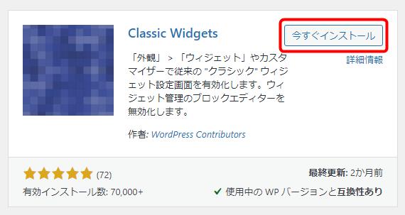 「Classic Widgets」のインストール