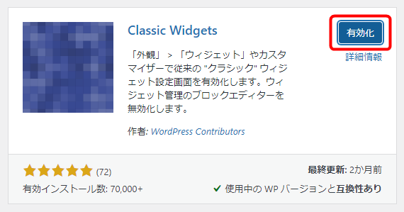 「Classic Widgets」を有効化